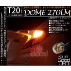 ★[高効率バルブ]T20シングル 電球型DOME270lmウェッジLEDバルブ アンバー 明るさ270ルーメン ピンチ部違い対応 ウインカーランプ用 2個入
