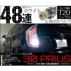 プリウス 30 PRIUS 後期 バックランプ T20 LED バルブ ホワイト 実測値400lm 7000K 定番48連 180日保証 1個入