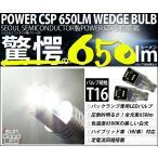 ★[爆光!CSP650lm]T16シングル POWER CSP 650LEDウェッジバルブ ホワイト 6500ケルビン 明るさ650ルーメン バックランプ専用 2個入