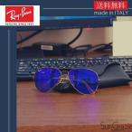ショッピングサングラス レイバン サングラス Ray-Ban アイウェア RB3025 167/68 58 専用ケース付 アビエイター 正規品・保証対応 送料無料 メンズ レディース RayBan