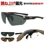 度つき 偏光サングラス 跳ね上げ式 [PPS] 薄型レンズ付き 度付き メンズ レディース 跳ね上げ式 度付き スポーツサングラス
