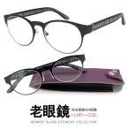 丸メガネ 老眼鏡 シニアグラス リーディンググラス 204 1 ラウンド型 オシャレ メタル セル コンビネーションフレーム