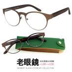 丸メガネ 老眼鏡 シニアグラス リーディンググラス 204 6 ラウンド型 オシャレ メタル セル コンビネーションフレーム