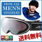 ショッピングゴーグル アックス ゴーグル ax985-WCM SV 人気 AXE スノーゴーグル スキー スノボー 眼鏡可