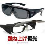 偏光サングラス オーバーグラス 跳ね上げ式 SSC-9 眼鏡の上から着用可能 偏光レンズ スポーツサングラス オーバーサングラス 偏光 TR ブルーライトカット
