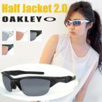 オークリー サングラス ジャパンフィット OAKLEY half jacket2.0 (ハーフジャケット 2.0)ゴルフ テニス ランニング オークレー 送料無料