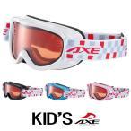 子供用 AXE アックス ゴーグル 日本製 ax250-wd 曇り止め ダブルレンズ スキー スノボー キッズ ジュニア メガネ アイウェアー 人気