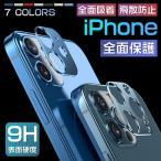 iPhone 12 レンズフィルム iPhone 12 Pro アルミ合金 レンズフィルム付き 全面吸着 レンズカバー iPhone 12 Pro Max 全面保護