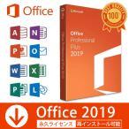 Microsoft office2019 Professional Plus プロダクトキー 1PC office 2019 64bit/32bit 永続 ライセンス ダウンロード版 認証完了までサポート
