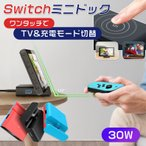 switch充電器 HDMI変換アダプタ 多機能 Type-C充電器 スマホ充電器 テレビ接続 スイッチス マホスタンド