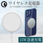 ワイヤレス充電器 15W出力 QC PD Qi iPhone Android 薄型 急速充電 おくだけで充電 iPhone12 無線充電