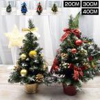 クリスマスツリー ミニツリー クリスマス 北欧 クリスマス飾り 20cm/30cm 装飾 ミニ 小さめ クリスマス