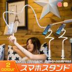 スマホスタンド フレキシブルアーム 卓上 スマホホルダー 360°自由回転 滑り止め 卓上 ベッド 螺旋式 クランプ式 安定性抜群 寝ながら iPhone/iPad