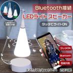 Bluetoothスピーカー スピーカー ライト LED スマホ iPhone パソコン PC PS4 高音質