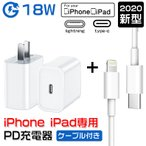 iphone充電器 充電ケーブル 18W急速充電器 アダプター iPhone12適用 ケーブル付き アイホン充電器