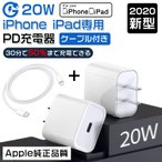 iphone充電器 充電ケーブル 20w急速充電器 アダプター iPhone12適用 ケーブル付き アイホン充電器