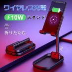 ワイヤレス充電器 ワイヤレス充電スタンド iphone スマホ充電器 急速充電ホルダー 角度と高さ調整可能 スマホスタンド 折り畳み ワイヤレスチャージャー
