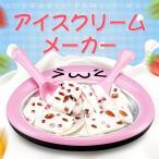 アイスクリームメーカー アイスクリームパン 手作りアイス ロールアイスメーカー ハピロール 自宅でロールアイス