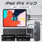iPad Pro ドック type-c変換usbハブ iPad Pro 2018対応 タイプC拡張ドック USB-Cポート 4in1