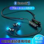 ブルートゥースイヤホン イヤホン ワイヤレスイヤホン Bluetooth イヤフォン ヘッドセット マイク内蔵 ハンズフリー
