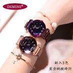 DIMINI レディース 防水  腕時計 おしゃれ  レディース  ウォッチ 星空 腕時計 金色 紫色  綺麗デザイン 花柄 誕生日 プレゼント ギフト