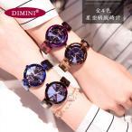 DIMINI レディース 星空 腕時計 ウォッチ 防水時計 カップル おしゃれ   腕時計 金色 紫色  綺麗デザイン  誕生日 プレゼント ギフト
