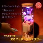ハーバリウム プリザーブドフラワー  プリザーブドフラワー 光る LED  母の日   誕生日 プレゼント 父の日 ギフト プロポーズ