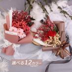 プリザーブドフラワー ブーケ ドライフラワー 誕生日プレゼント 花束   結婚記念日  母の日プレゼント   プロポーズ  卒業祝い 誕生日プレゼント 還暦祝い