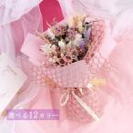ドライフラワー 花束  母の日プレゼント 卒業祝い プレゼント  プロポーズ  誕生日プレゼント 結婚祝い 記念品 結婚記念日 お見舞い