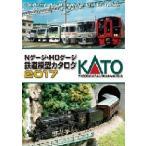 (鉄道模型)KATO:25-000 KATO 鉄道模型総合カタログ 2017