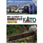 (鉄道模型)KATO:25-000 KATO 鉄道模型総合カタログ