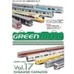 (鉄道模型)グリーンマックス:00007 総合カタログ Vol.17