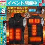 電熱ベスト ヒーター 日本製のカーポンファイバー 電熱ジャケット ベスト 加熱パネル9枚 3段階調温 ヒーターベスト usb 加熱ベスト 洗える 発熱 防寒 柔らかい