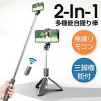 自撮り棒 セルカ棒 三脚付き Bluetooth コンパクト シャッター付き 無線 長い スマホ 自撮り 三脚 三脚スタンド 折り畳み 軽量 iPhone/Android対応 旅行