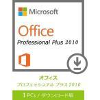 Microsoft Office 2010 Professional Plus 1PC 32bit/64bit マイクロソフト オフィス2010 再インストール可能 日本語版 ダウンロード版 認証保証