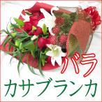 花 カサブランカと赤バラ 花束 誕生日 プレゼント
