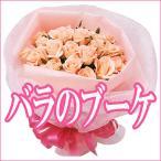 ショッピング誕生日 花 バラ 花束 薔薇 20本の花束 ブーケ 誕生日 プレゼント 女性
