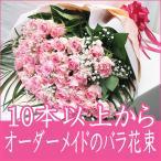 ショッピング誕生日 花 誕生日プレゼント 女性 誕生日 花束 バラ 歳の数の 薔薇の花