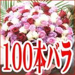 バラ 100本 花束 花 誕生日プレゼント 女性 プロポーズ 108本バラ