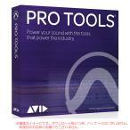 プロツールス12 永続版 Avid Pro Tools with Annual Upgrade【M203507】