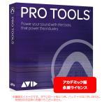 【アカデミック版】 プロツールス12 永続版 Avid Pro Tools with Annual Upgrade and Support Plan for Student Teacher 【M202271】