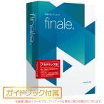 MAKEMUSIC FINALE 26 アカデミック ガイドブック付属 安心の日本正規品!