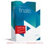 MAKEMUSIC  FINALE 26 アカデミック版 安心の日本正規品!