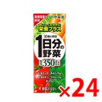 伊藤園 1日分の野菜 紙パック(200ml×24本入) 1日分の野菜