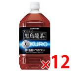 黒烏龍茶  サントリー  特保・トクホ 黒ウーロン茶 お茶 1.05L 1箱(12本入)
