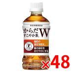 からだすこやか茶W コカコーラ  2ケース48本 350ml PET トクホ 特保 特定保健用食品
