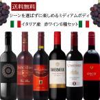 赤ワインセット イタリア産 フルボトル 750ml 6種類セット ミディアムボディ 飲み比べ 家飲み