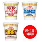 日清 カップヌードル醤油、シーフード、カレーから よりどり3種類×20個 合計60個