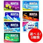 アサヒグループ食品 ミンティア MINTIA(50粒) よりどり5種類×10個 合計50個