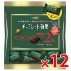 明治 チョコレート効果 カカオ 72% 大袋 225g 12袋